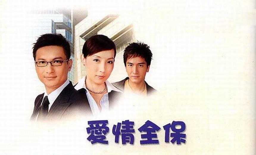 Bảo hiểm tình yêu - Ái Tình Toàn Bảo - Love Guaranteed 2006 ()