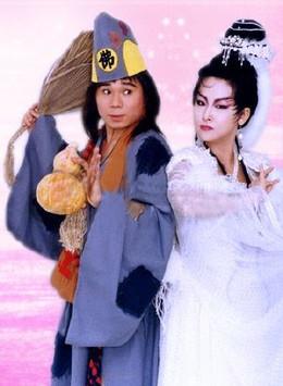 La Hán Phụng Mệnh (1995)